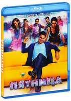 Blu-Ray Пятница (Blu-Ray)