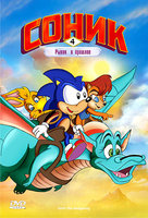 DVD Соник. Выпуск 4 / Sonic the Hedgehog