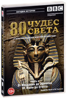 DVD BBC: 80 ����� �����. ����� 4 / Around the World in 80 Treasures