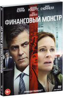 ���������� ������ (DVD) / Money Monster