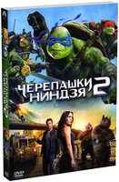 Черепашки-ниндзя 2 (DVD) / Teenage Mutant Ninja Turtles: Out of the Shadows