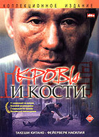 DVD Кровь и кости / Chi to Hone / Blood and Bones