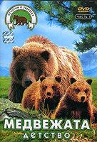 Медвежата: Детство