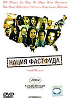 DVD Нация Фастфуда / Fast Food Nation