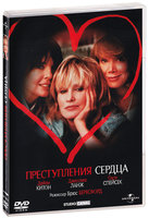������������ ������ (DVD) / Crimes of the Heart
