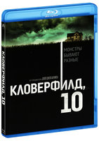 Кловерфилд, 10 (Blu-Ray) / 10 Cloverfield Lane