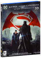 Бэтмен против Супермена: На заре справедливости (Real 3D Blu-Ray + Blu-Ray) / Batman v Superman: Dawn of Justice