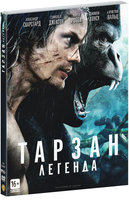 Тарзан. Легенда (DVD) / The Legend of Tarzan