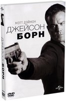 Джейсон Борн (DVD) / Jason Bourne
