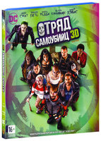 Blu-Ray Отряд самоубийц (Real 3D Blu-Ray) / Suicide Squad
