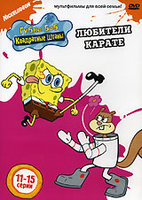 DVD ����� ��� ���������� �����. �������� ������. 11-15 ����� / The SpongeBob SquarePants Movie