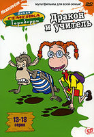 ����� ������� ���������. ������ � �������. ����� 13-18 (DVD) / The Wild Thornberrys. The Dragon and the Professor