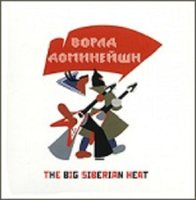 Audio CD Ворлд Доминейшн. The big siberian heat