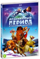 DVD ���������� ������: ������������ ��������� / Ice Age: Collision Course