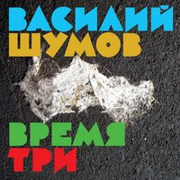 Audio CD Центр, Василий Шумов. Время три