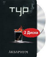 Аквариум. ТУР (2 DVD)