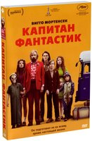 DVD Капитан Фантастик / Captain Fantastic