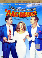 DVD Медовый месяц в Лас-Вегасе / Honeymoon in Vegas