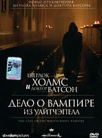 Шерлок Холмс и доктор Ватсон: Дело о вампире из Уайтчэпела (DVD) / The Case of the Whitechapel Vampire