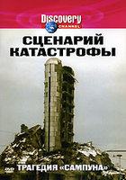 DVD Discovery: Сценарий катастрофы: Трагедия Сампуна / Discovery: Blueprint for Disaster