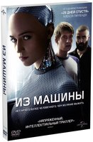 Из машины (DVD) / Ex Machina