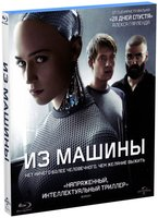 Из машины (Blu-Ray) / Ex Machina