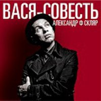Audio CD Александр Ф. Скляр. Вася-Совесть