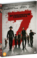 Великолепная семерка (DVD) / The Magnificent Seven