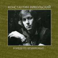 Audio CD Никольский Константин. Я Бреду По…