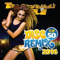 Audio CD Сборник. Disco Remix Top 50. 2014