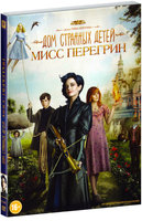 DVD ��� �������� ����� ���� �������� / Miss Peregrine's Home for Peculiar Children