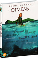 Отмель (DVD) / The Shallows