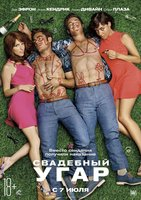 Свадебный угар (DVD) / Mike and Dave Need Wedding Dates