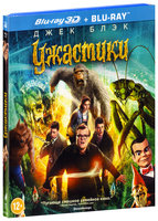 Ужастики (Real 3D Blu-Ray + Blu-Ray) / Goosebumps