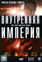 Внутренняя империя (DVD) / Inland Empire