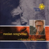 Boris Grebenshikov. Russian Songwriter (CD)