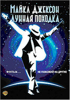 DVD ������ ������� / Moonwalker