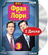 Шоу Фрая и Лори: Сезон 3. Эпизоды 1-6 (2 DVD) / A Bit of Fry and Laurie