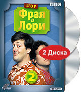 Шоу Фрая и Лори: Сезон 2. Эпизоды 1-6 (2 DVD) / A Bit of Fry and Laurie