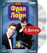 Шоу Фрая и Лори: Сезон 4. Эпизоды 1-7 (2 DVD) / A Bit of Fry and Laurie