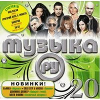 Audio CD Сборник. Музыка Ру 20