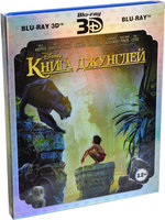 Книга джунглей (Real 3D Blu-Ray + Blu-Ray) / The Jungle Book
