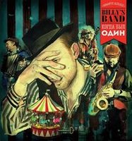 Audio CD BILLY`S BAND. Когда Был Один
