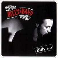 Audio CD BILLY`S BAND. ������� ������ ������� �����