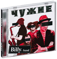 BILLY`S BAND. Чужие (CD)