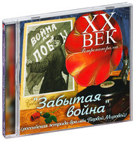 Audio CD Сборник - Xx Век. Ретропанорама. Забытая Война