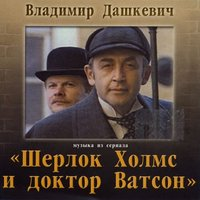 Audio CD Владимир Дашкевич. Шерлок Холмс и Доктор Ватсон