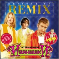 Иванушки International. Remiх (CD)