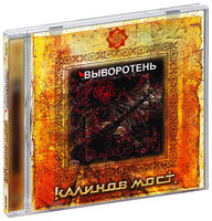 Audio CD Калинов Мост. Выворотень