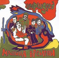 Audio CD Машина времени. Unplugged